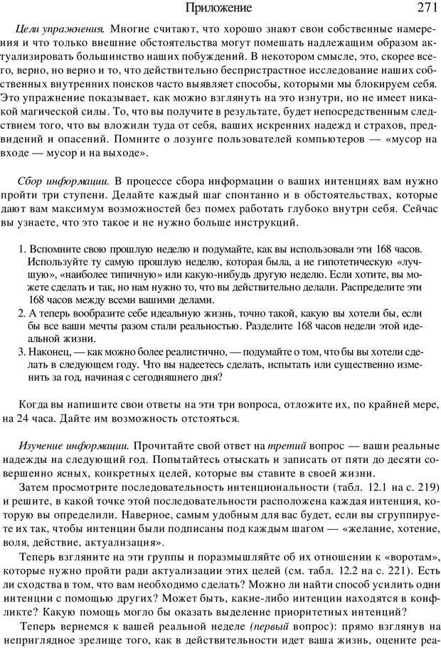 PDF. Искусство психотерапевта. Бьюдженталь Д. Страница 264. Читать онлайн