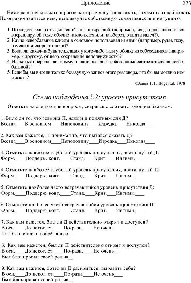 PDF. Искусство психотерапевта. Бьюдженталь Д. Страница 266. Читать онлайн