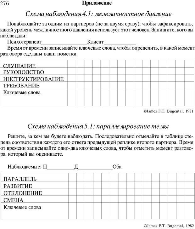 PDF. Искусство психотерапевта. Бьюдженталь Д. Страница 269. Читать онлайн