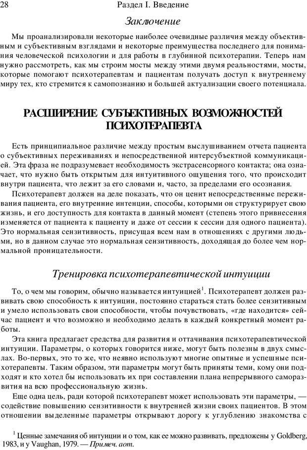 PDF. Искусство психотерапевта. Бьюдженталь Д. Страница 27. Читать онлайн