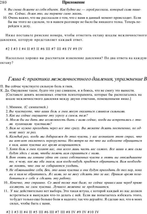 PDF. Искусство психотерапевта. Бьюдженталь Д. Страница 273. Читать онлайн
