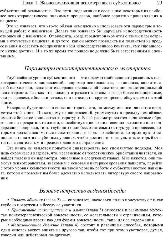 PDF. Искусство психотерапевта. Бьюдженталь Д. Страница 28. Читать онлайн