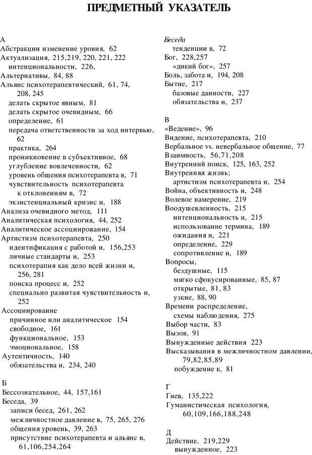 PDF. Искусство психотерапевта. Бьюдженталь Д. Страница 280. Читать онлайн
