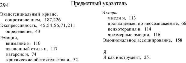 PDF. Искусство психотерапевта. Бьюдженталь Д. Страница 287. Читать онлайн