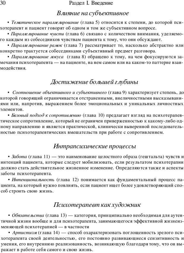 PDF. Искусство психотерапевта. Бьюдженталь Д. Страница 29. Читать онлайн