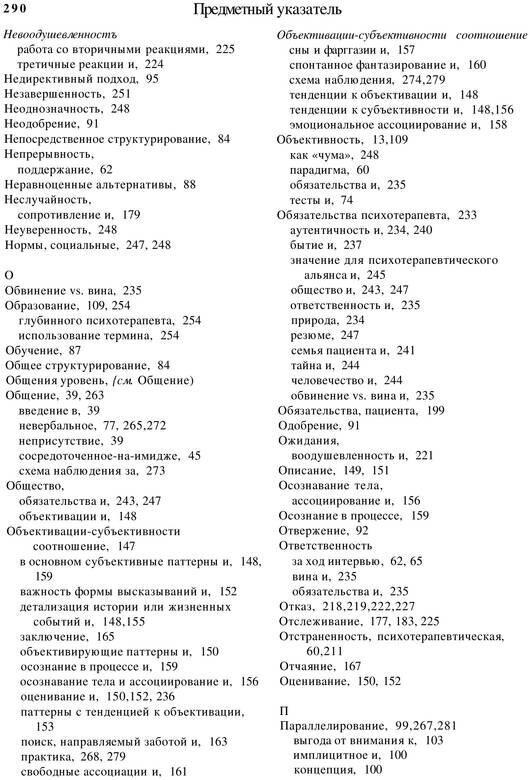 PDF. Искусство психотерапевта. Бьюдженталь Д. Страница 290. Читать онлайн