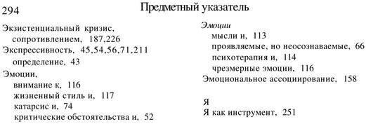 PDF. Искусство психотерапевта. Бьюдженталь Д. Страница 294. Читать онлайн