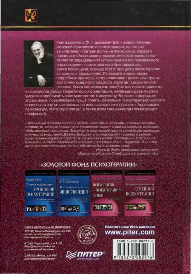 PDF. Искусство психотерапевта. Бьюдженталь Д. Страница 296. Читать онлайн