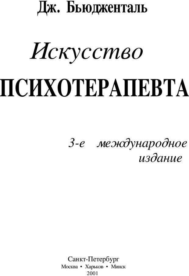 PDF. Искусство психотерапевта. Бьюдженталь Д. Страница 3. Читать онлайн