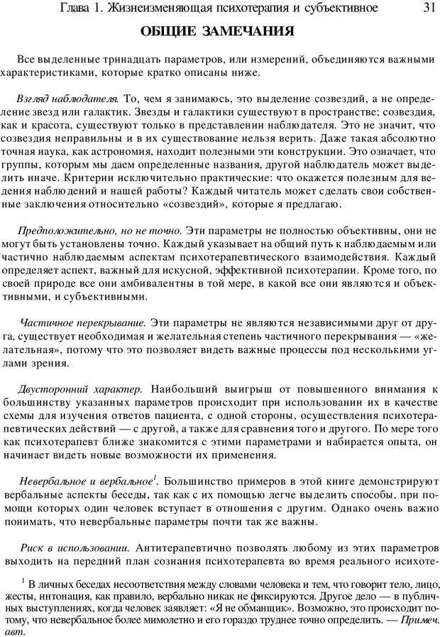 PDF. Искусство психотерапевта. Бьюдженталь Д. Страница 30. Читать онлайн