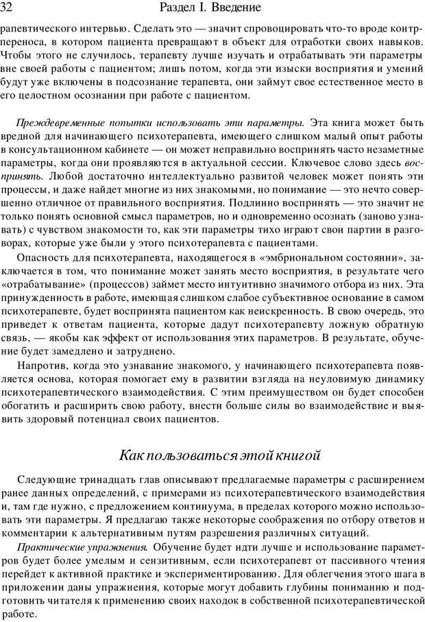 PDF. Искусство психотерапевта. Бьюдженталь Д. Страница 31. Читать онлайн
