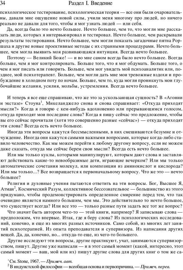 PDF. Искусство психотерапевта. Бьюдженталь Д. Страница 33. Читать онлайн