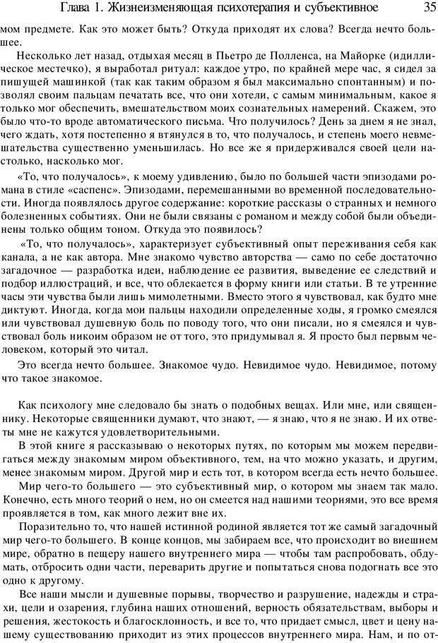 PDF. Искусство психотерапевта. Бьюдженталь Д. Страница 34. Читать онлайн