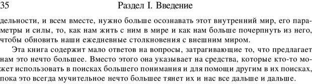 PDF. Искусство психотерапевта. Бьюдженталь Д. Страница 35. Читать онлайн