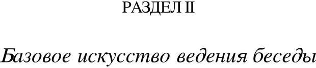 PDF. Искусство психотерапевта. Бьюдженталь Д. Страница 36. Читать онлайн