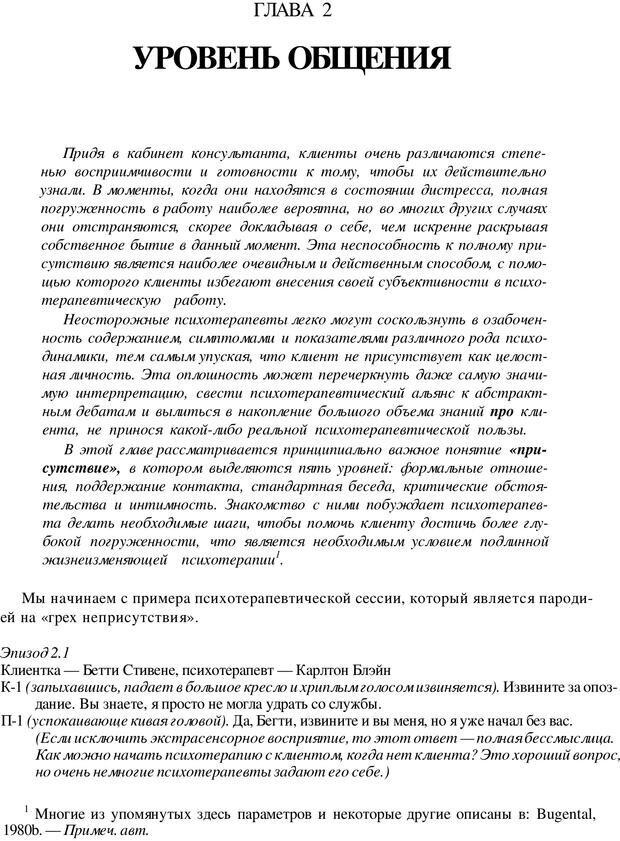PDF. Искусство психотерапевта. Бьюдженталь Д. Страница 37. Читать онлайн