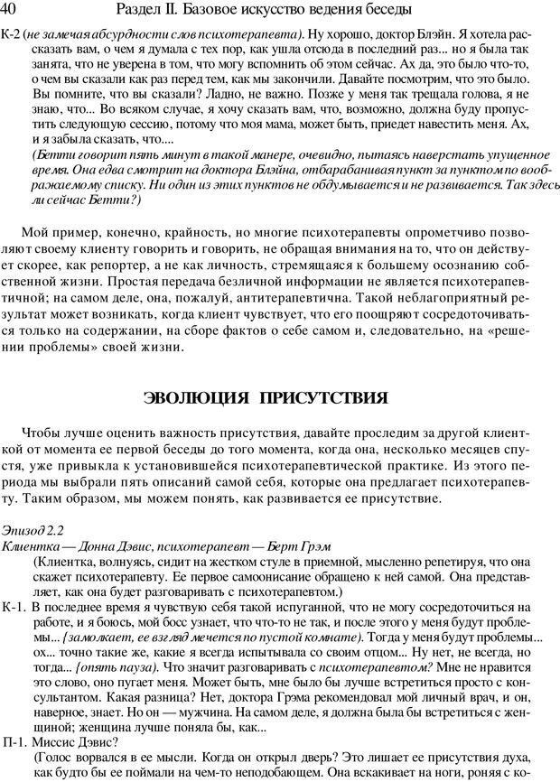 PDF. Искусство психотерапевта. Бьюдженталь Д. Страница 38. Читать онлайн