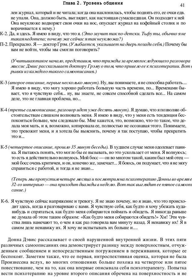 PDF. Искусство психотерапевта. Бьюдженталь Д. Страница 39. Читать онлайн