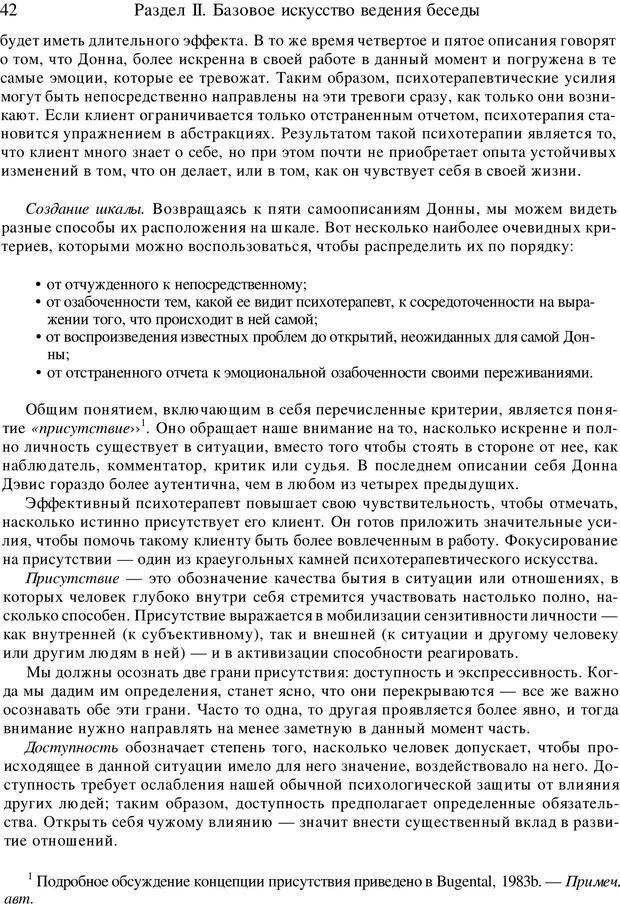 PDF. Искусство психотерапевта. Бьюдженталь Д. Страница 40. Читать онлайн