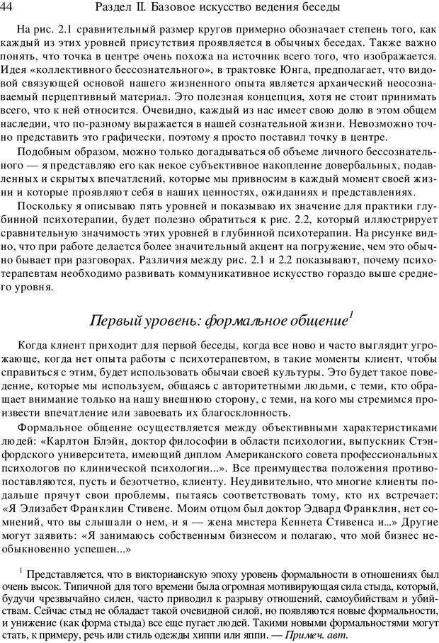 PDF. Искусство психотерапевта. Бьюдженталь Д. Страница 42. Читать онлайн