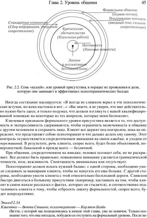PDF. Искусство психотерапевта. Бьюдженталь Д. Страница 43. Читать онлайн