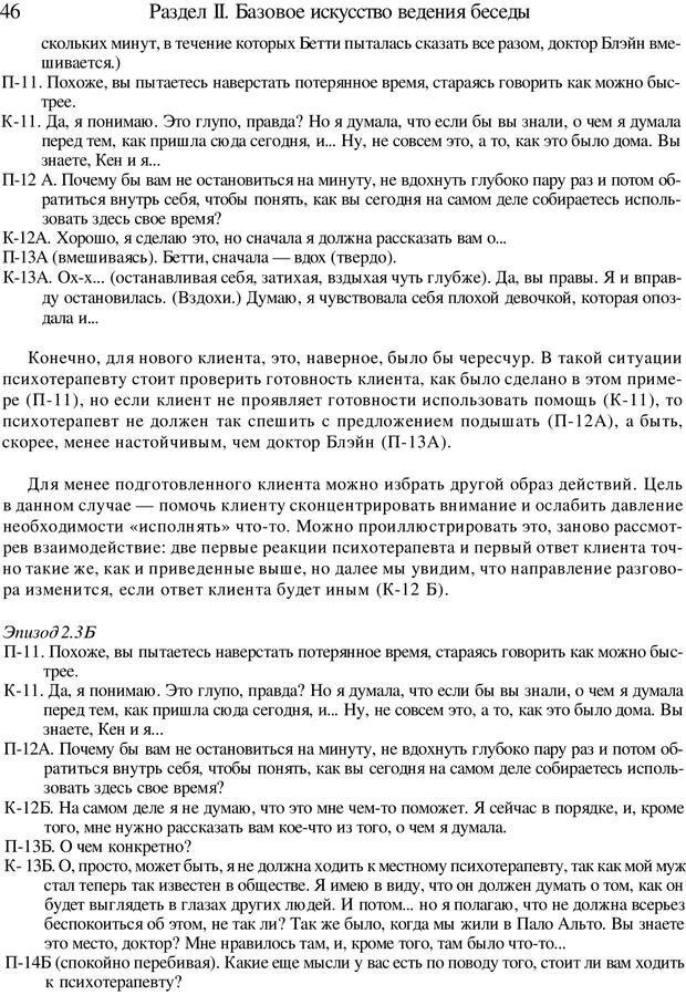 PDF. Искусство психотерапевта. Бьюдженталь Д. Страница 44. Читать онлайн