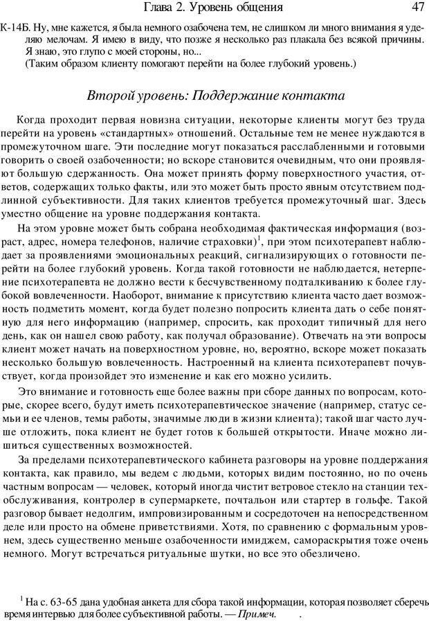 PDF. Искусство психотерапевта. Бьюдженталь Д. Страница 45. Читать онлайн