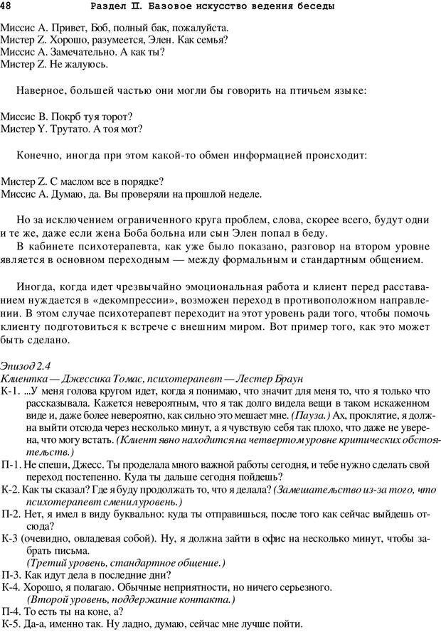 PDF. Искусство психотерапевта. Бьюдженталь Д. Страница 46. Читать онлайн