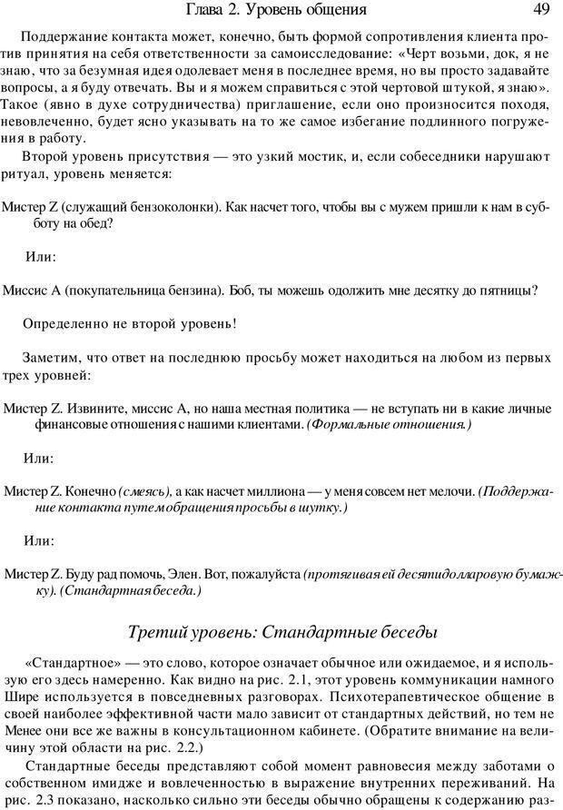 PDF. Искусство психотерапевта. Бьюдженталь Д. Страница 47. Читать онлайн