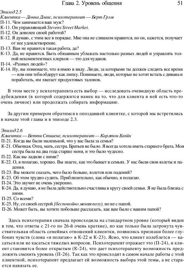 PDF. Искусство психотерапевта. Бьюдженталь Д. Страница 49. Читать онлайн