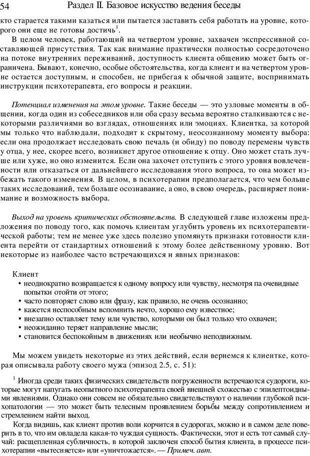PDF. Искусство психотерапевта. Бьюдженталь Д. Страница 52. Читать онлайн