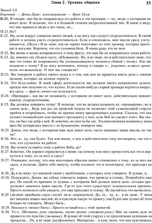 PDF. Искусство психотерапевта. Бьюдженталь Д. Страница 53. Читать онлайн