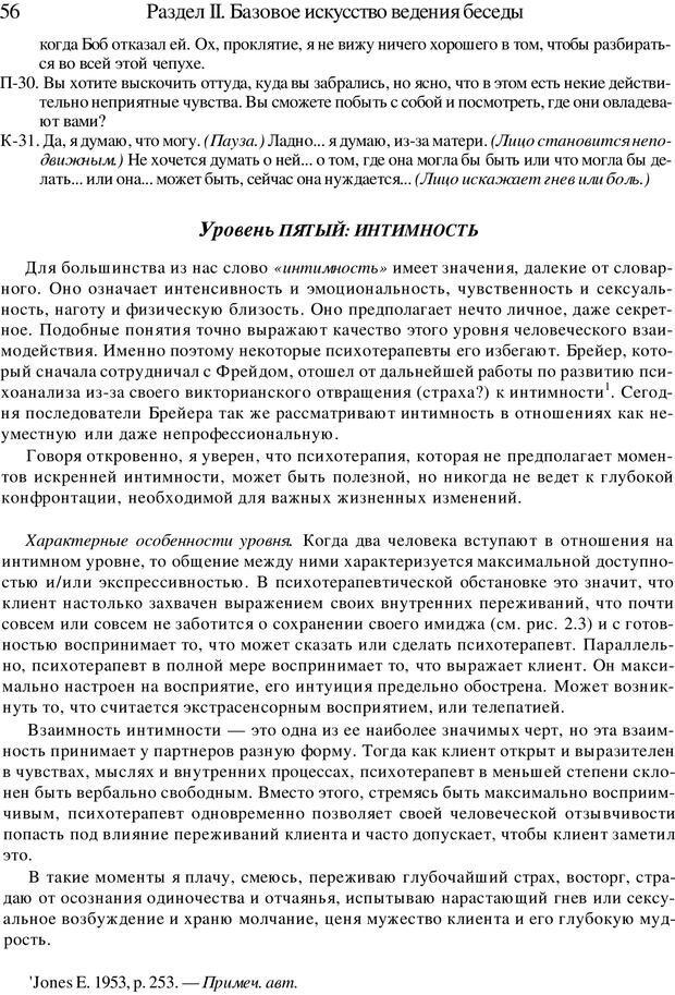 PDF. Искусство психотерапевта. Бьюдженталь Д. Страница 54. Читать онлайн
