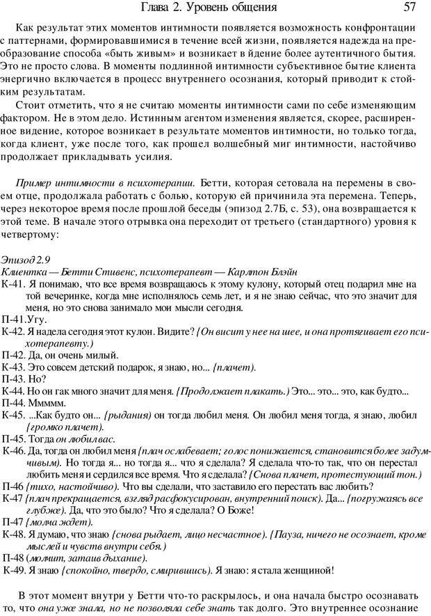PDF. Искусство психотерапевта. Бьюдженталь Д. Страница 55. Читать онлайн
