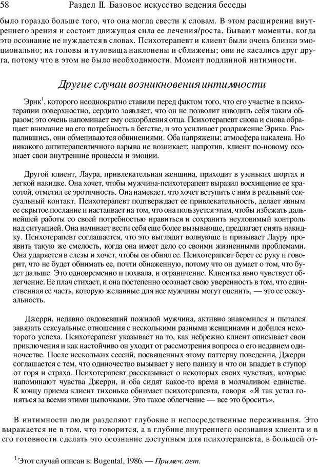 PDF. Искусство психотерапевта. Бьюдженталь Д. Страница 56. Читать онлайн