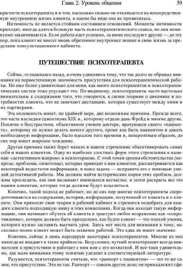 PDF. Искусство психотерапевта. Бьюдженталь Д. Страница 57. Читать онлайн
