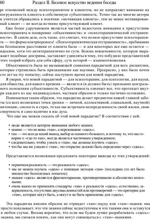 PDF. Искусство психотерапевта. Бьюдженталь Д. Страница 58. Читать онлайн