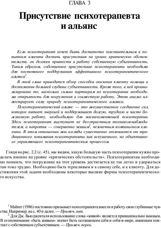 PDF. Искусство психотерапевта. Бьюдженталь Д. Страница 59. Читать онлайн
