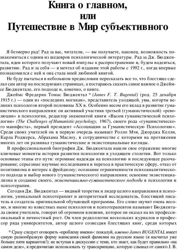 PDF. Искусство психотерапевта. Бьюдженталь Д. Страница 6. Читать онлайн