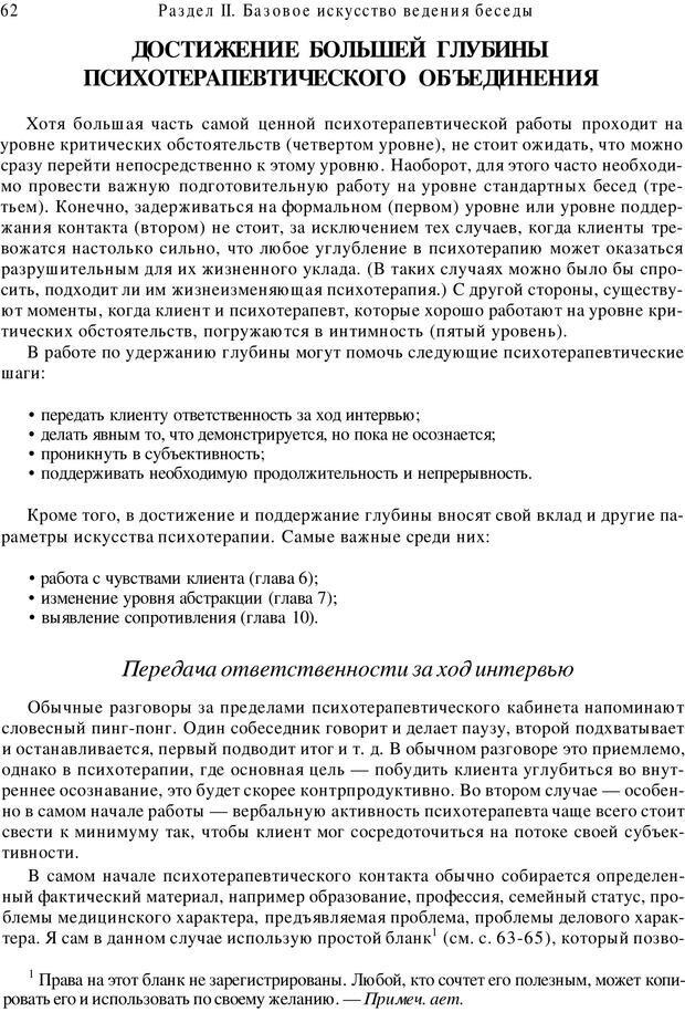 PDF. Искусство психотерапевта. Бьюдженталь Д. Страница 60. Читать онлайн