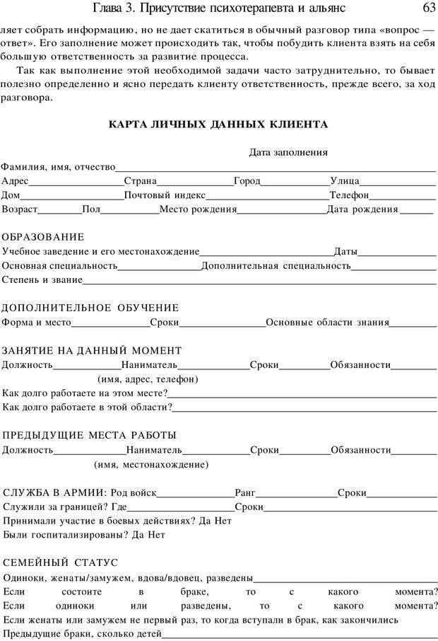 PDF. Искусство психотерапевта. Бьюдженталь Д. Страница 61. Читать онлайн