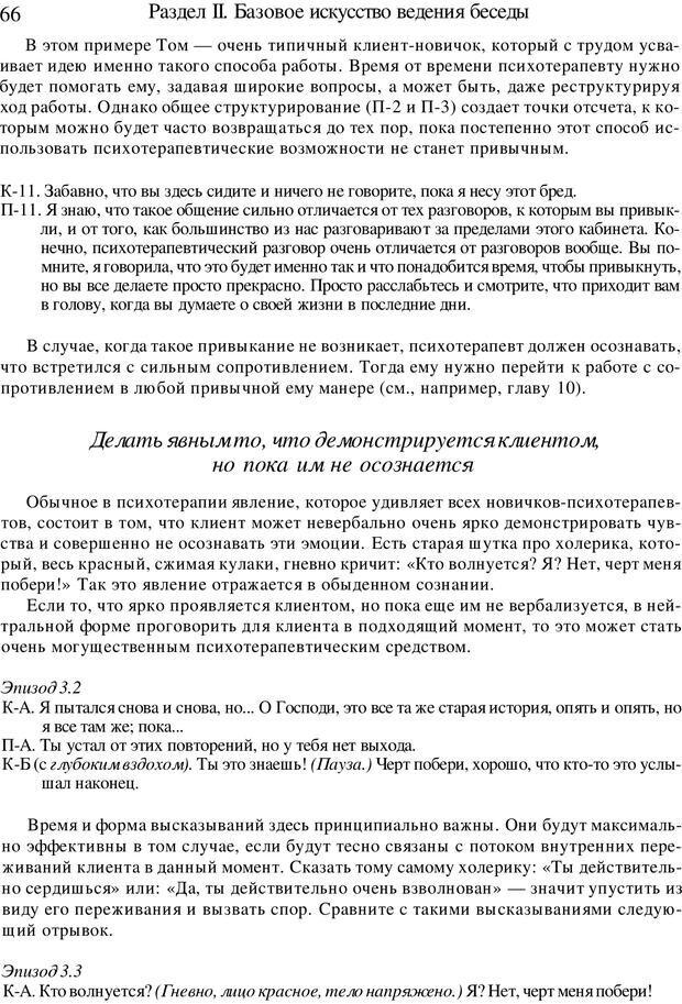PDF. Искусство психотерапевта. Бьюдженталь Д. Страница 64. Читать онлайн