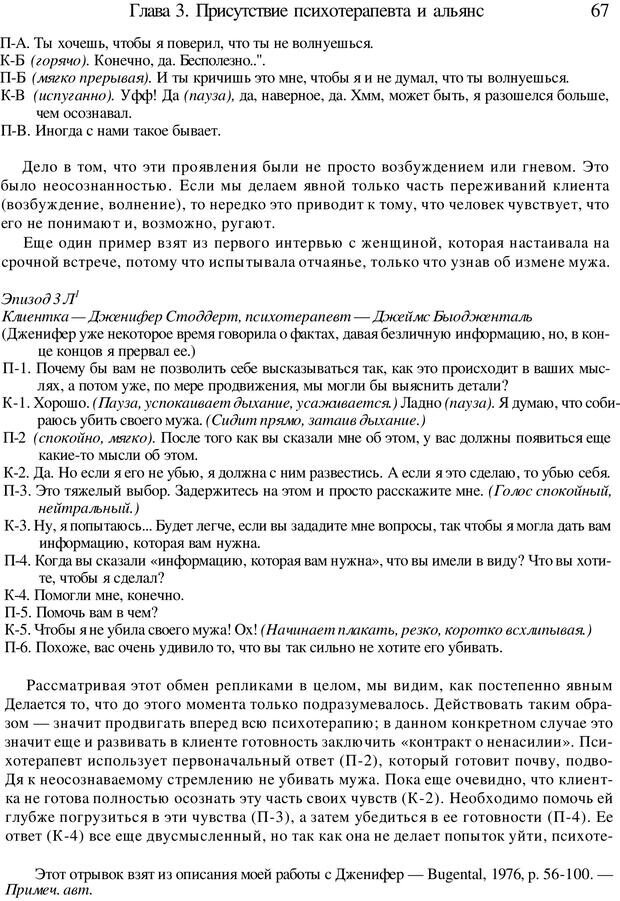 PDF. Искусство психотерапевта. Бьюдженталь Д. Страница 65. Читать онлайн