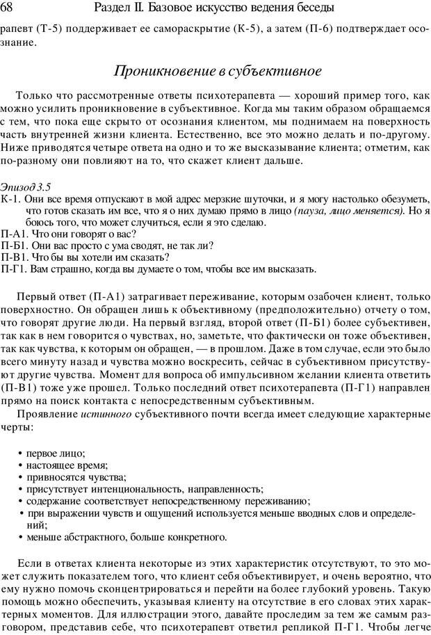PDF. Искусство психотерапевта. Бьюдженталь Д. Страница 66. Читать онлайн