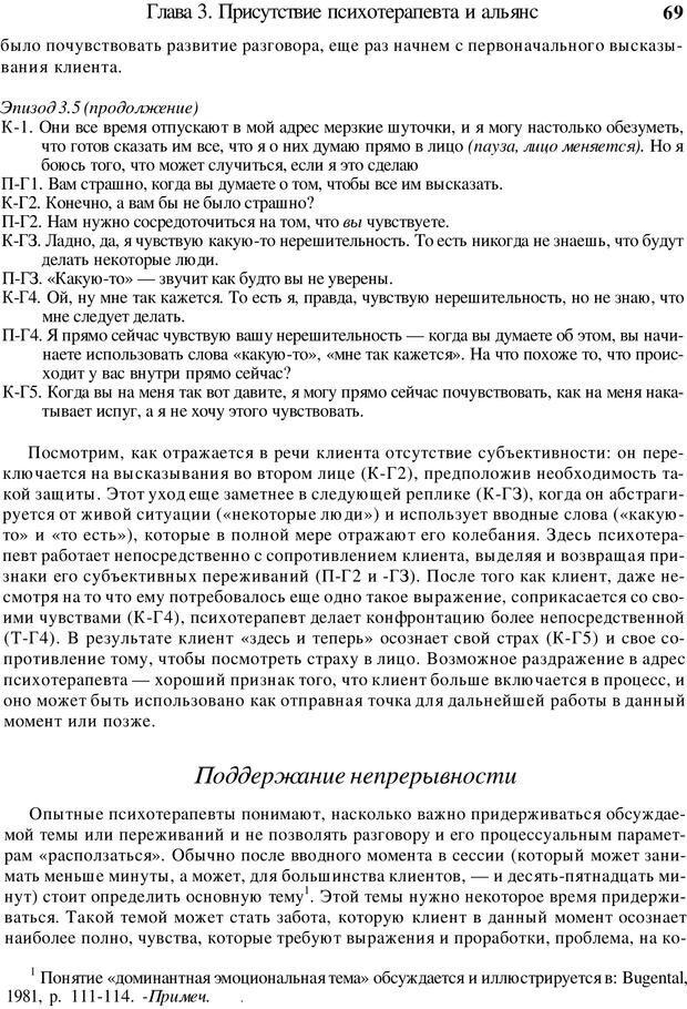 PDF. Искусство психотерапевта. Бьюдженталь Д. Страница 67. Читать онлайн