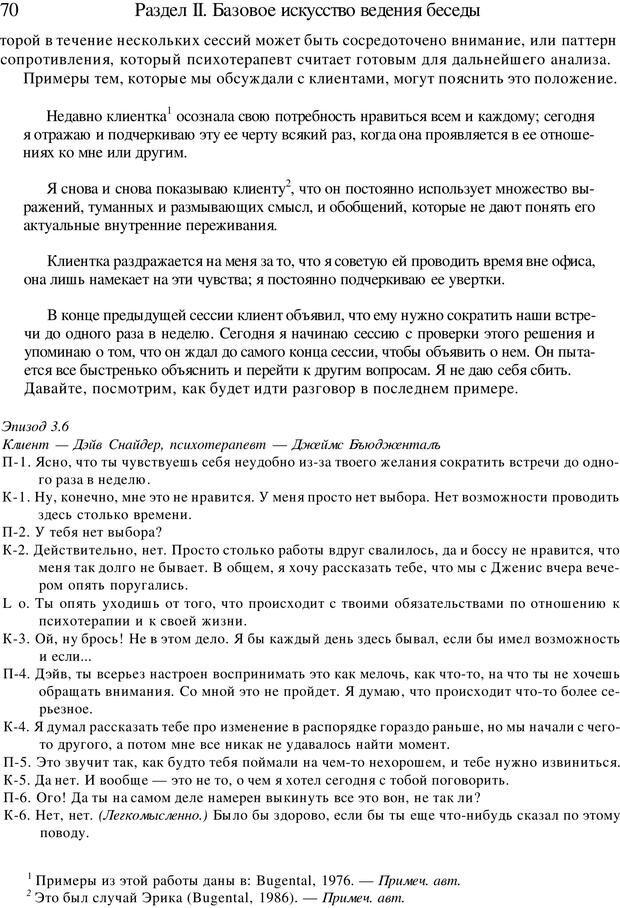 PDF. Искусство психотерапевта. Бьюдженталь Д. Страница 68. Читать онлайн