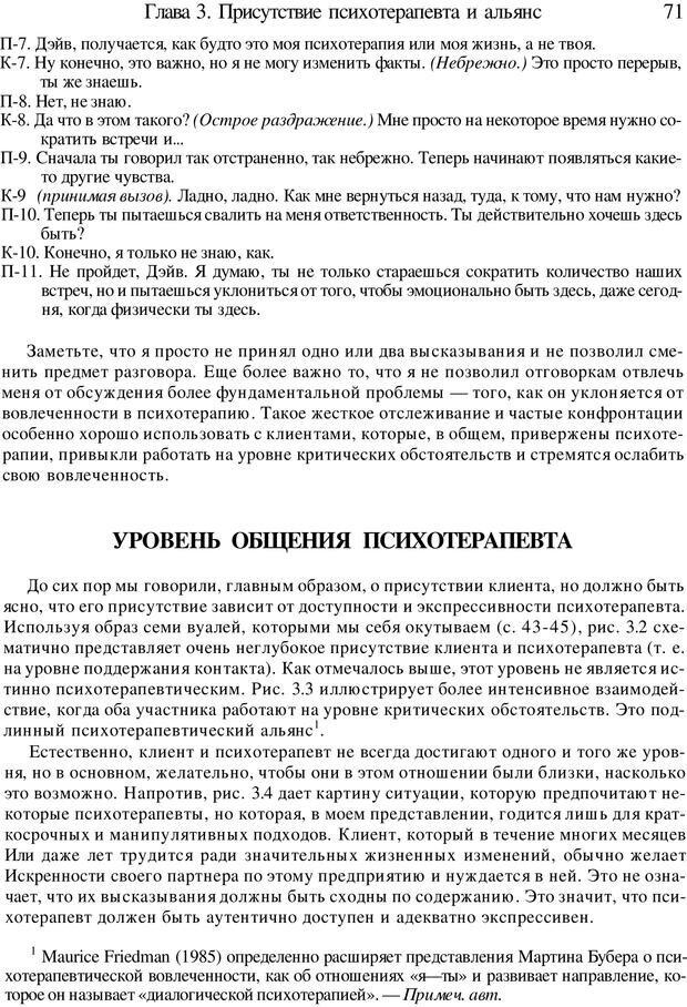 PDF. Искусство психотерапевта. Бьюдженталь Д. Страница 69. Читать онлайн