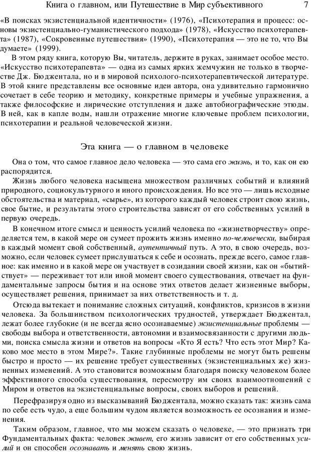 PDF. Искусство психотерапевта. Бьюдженталь Д. Страница 7. Читать онлайн