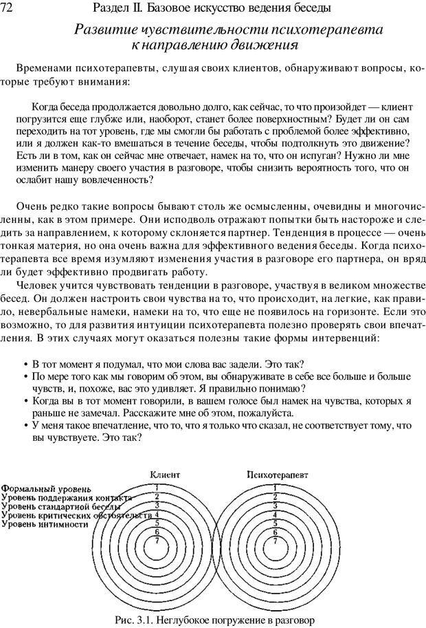 PDF. Искусство психотерапевта. Бьюдженталь Д. Страница 70. Читать онлайн
