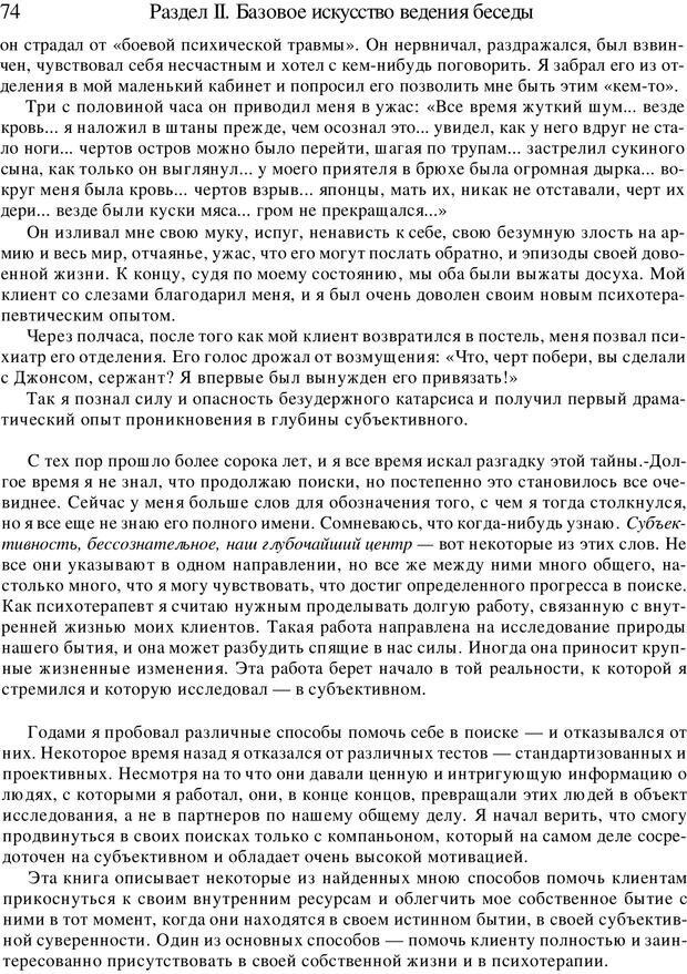 PDF. Искусство психотерапевта. Бьюдженталь Д. Страница 72. Читать онлайн